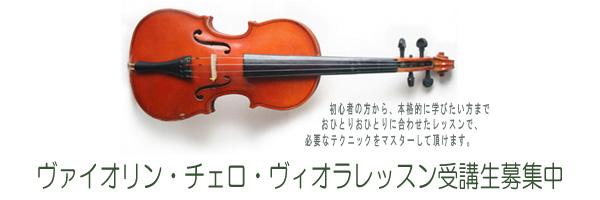 bloomzクラシック弦楽器レッスン