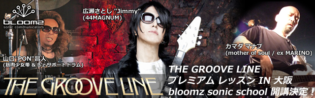 THE GROOVE LINE プレミアム・レッスン!